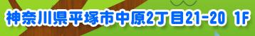 神奈川県平塚市中原2丁目21-20 1F